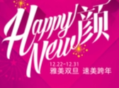Happy new 颜 被美好的新年礼物撩到